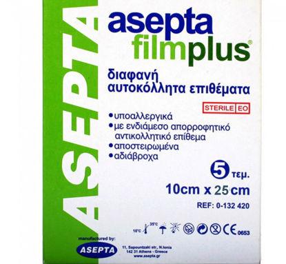 Picture of Αυτοκόλλητο Αποστειρωμένο Επίθεμα Aseptafilm Ρlus  10cm x 25cm (5Τεμ.) Gmdn 44990