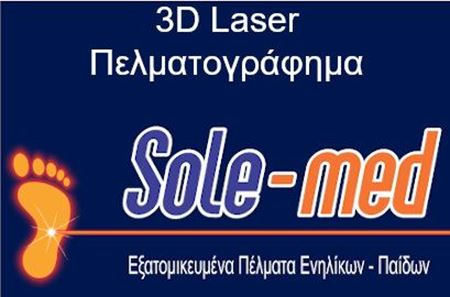 Picture for category 3D Laser Πελματογράφημα